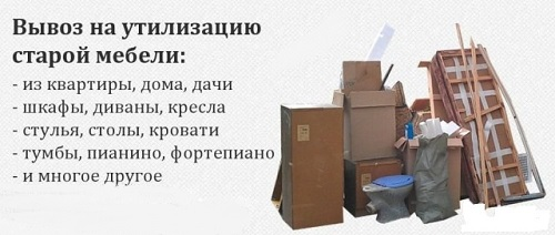 Вывоз мусора и старой мебели на утилизацию