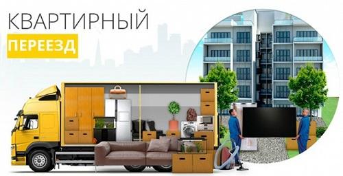 Услуги переезда квартиры с грузчиками - профессиональная помощь по разумной цене.